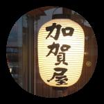 石川県の加賀屋で食中毒! 腸炎ビブリオの症状とは?!
