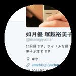 【高田馬場駅 異臭騒ぎ】如月優こと塚越裕美子のブログとTwitterが怖すぎる!【犯人】